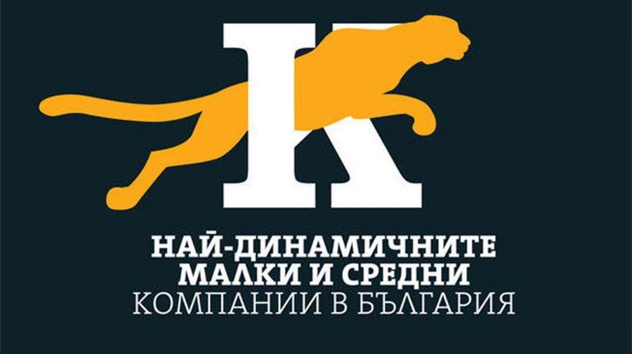 ГО ГРИЛ сред най-динамичните малки и средни компании в България